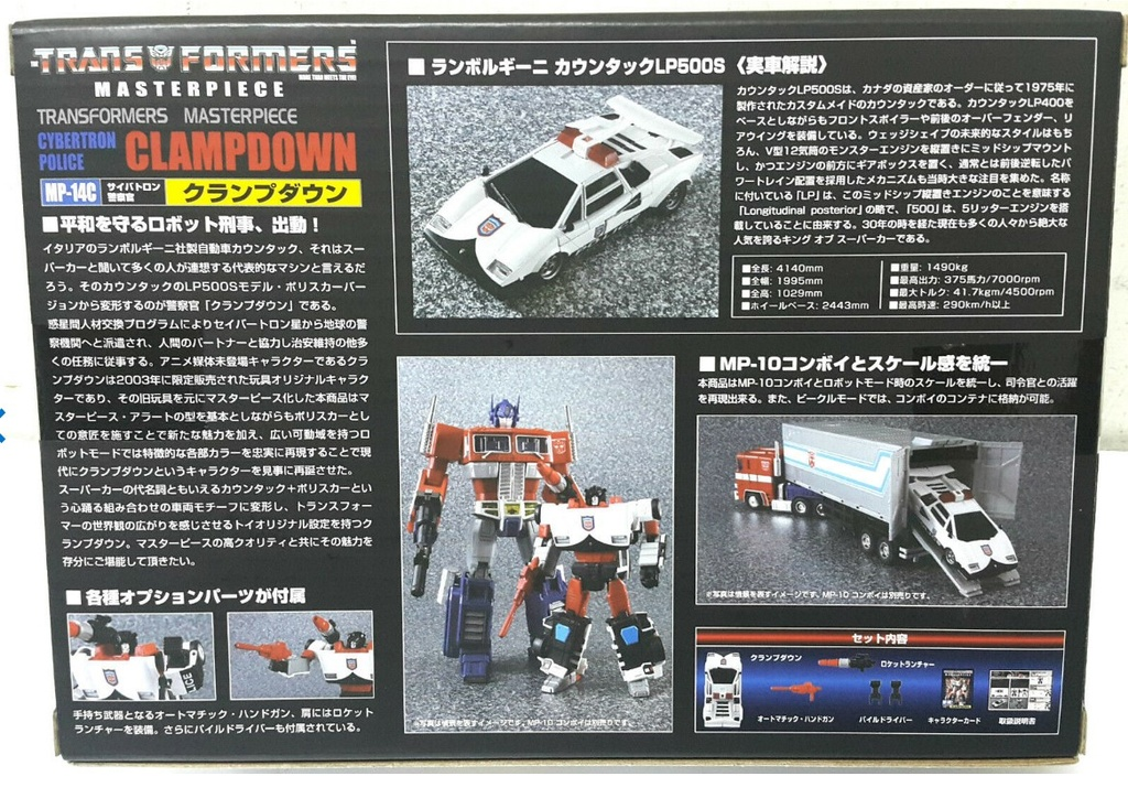 Tomy Takara Transformers Masterpiece MP-14C Clamp Down