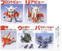 SD G Generation Z-Plus A1 Type Gundam #14