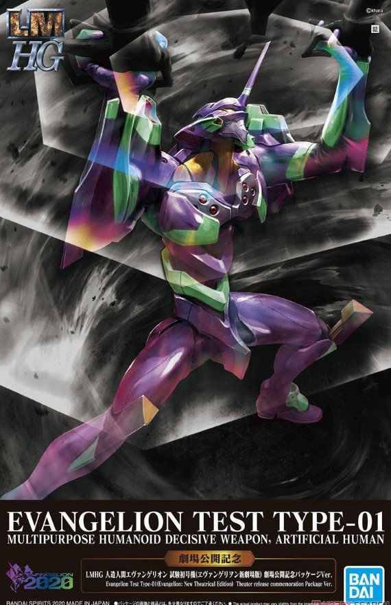 LMHG Evangelion Unit-01 Test Type Theater Release Memorial Package